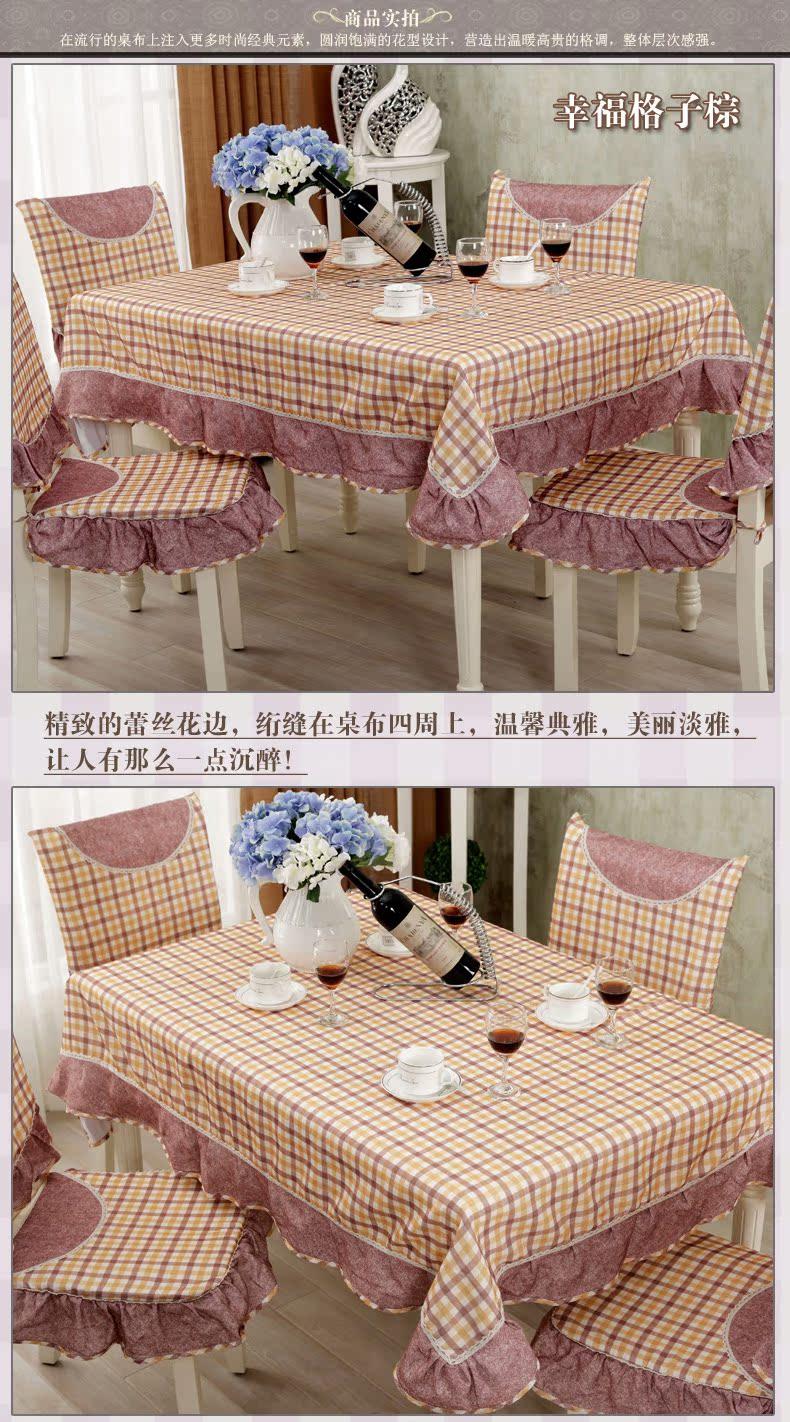 大方格布欧式餐椅