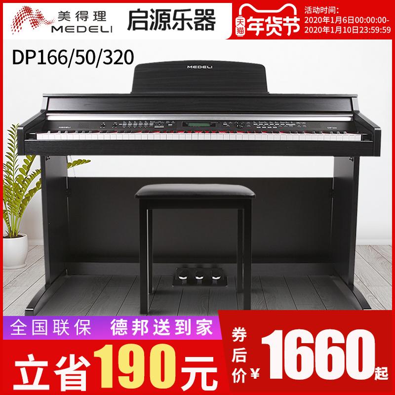 美得理电钢琴DP166/50/320幼师专用力度88键重锤初学者电子钢琴 -