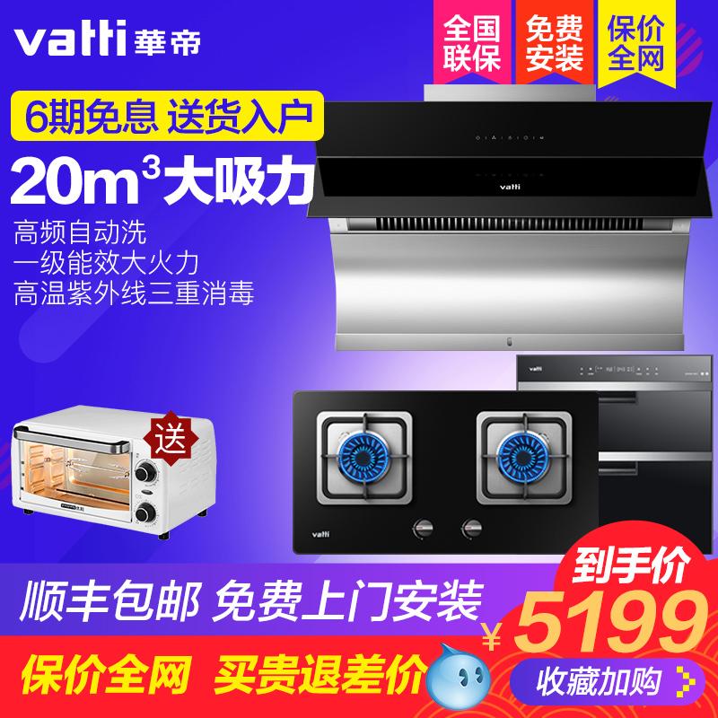 华帝 i11083抽油烟机燃气灶套餐烟灶消厨房消毒柜三件套装组合