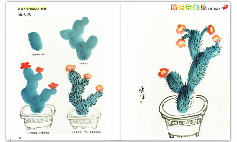 花鸟鱼虫动物蔬果山水 6-12岁少儿美术儿童最爱画画学生水墨画基础