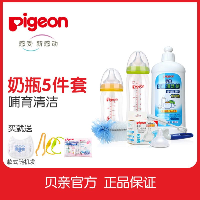 贝亲宽口径玻璃奶瓶新生儿套装宝宝奶瓶防胀气婴儿正品奶瓶带手柄