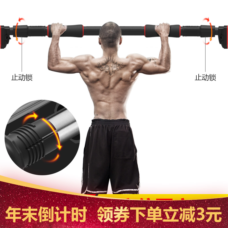 Horizontal bar fitness equipment home indoor pull-ups on the door free punching sporting goods wall sports equipment