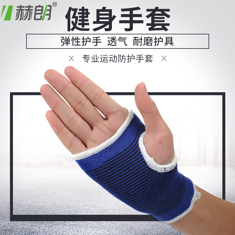 He lang fitness gloves men's wrist sports riding gloves semi-finger breathable wear protective gear