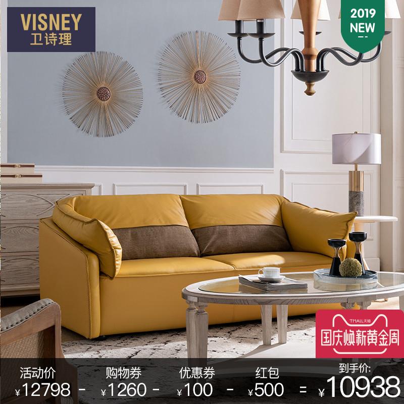 卫诗理VJ 美式三人位真皮沙发 欧式客厅小户型实木沙发123组合WQ