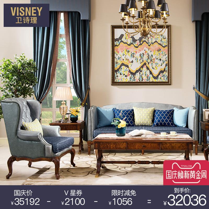 卫诗理TJ 欧式真皮沙发组合美式客厅大户型实木沙发整装家具H3
