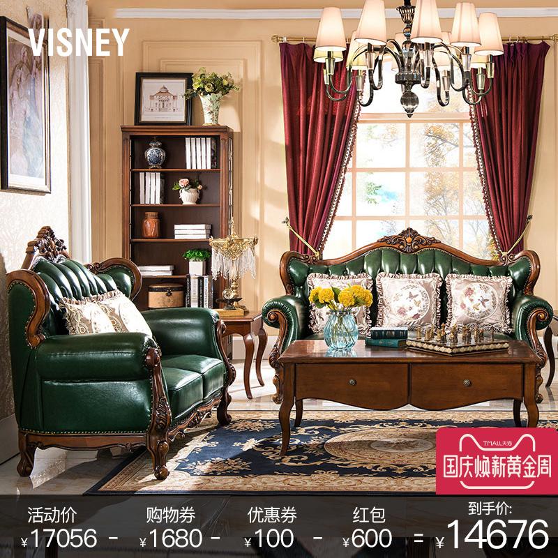 卫诗理VJ美式实木雕花小户型沙发欧式客厅真皮沙发123组合家具M6