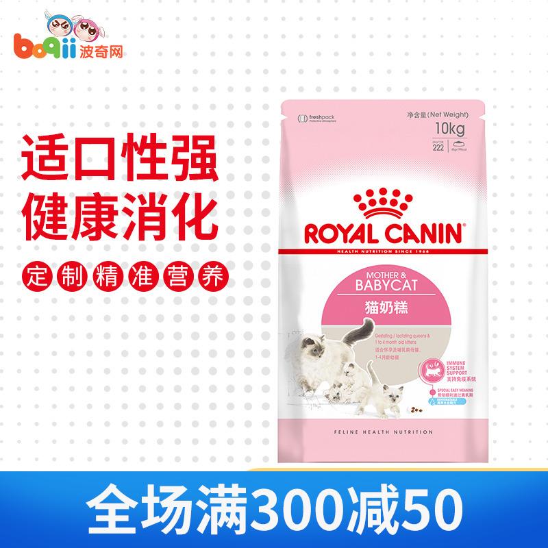 波奇网皇家猫粮幼猫粮10kg1-4月龄BK34怀孕哺乳期母猫幼猫粮猫食