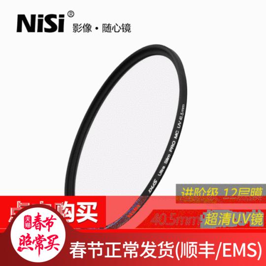 耐司 MC UV镜 保护滤镜 40.5mm 索尼微单A6300 A5100 16-50a6000