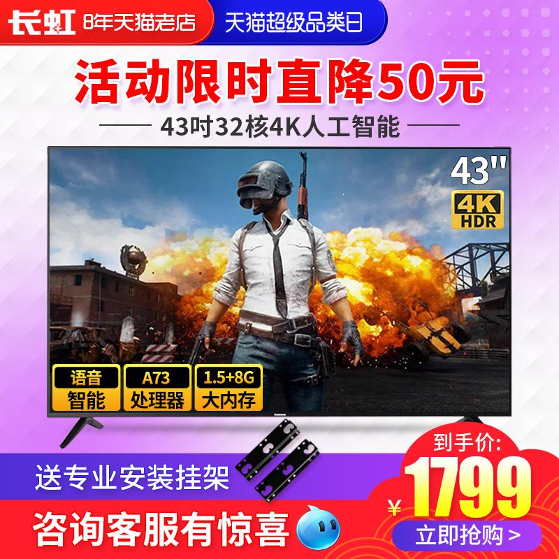 Changhong-长虹 43D3S 43吋液晶电视机4K高清网络智能wifi平板 40