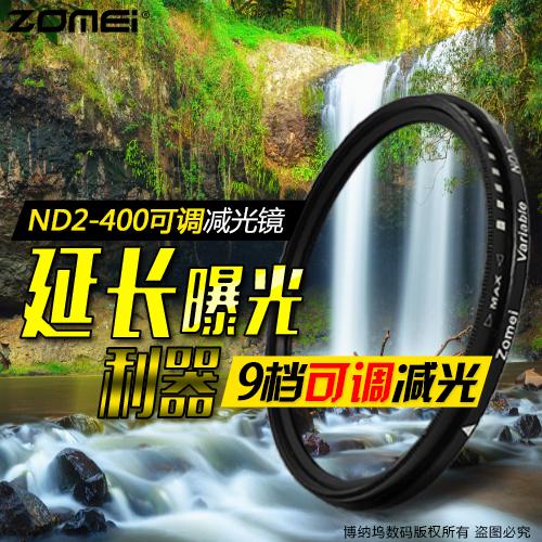 卓美77mm减光镜 nd镜 可调ND2-400 中灰镜40.5 49 52 55 5862 67 72 82mm单反相机滤镜