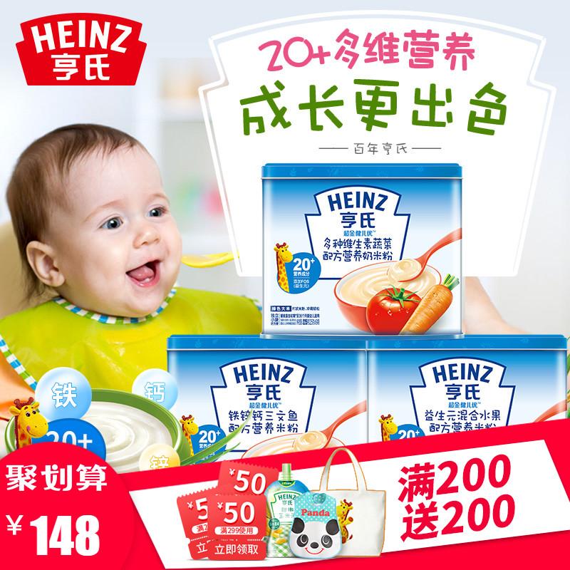亨氏超金米粉3口味3罐 婴儿米粉 宝宝营养米粉