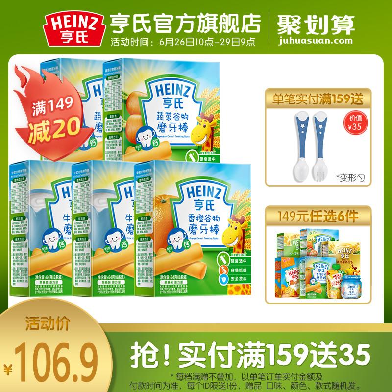 亨氏宝宝磨牙棒零食 牛奶蔬菜谷物手指饼干64g*5盒