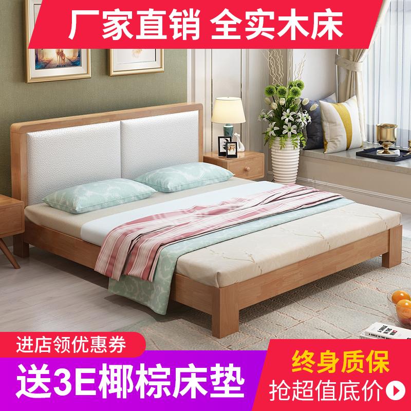 北欧实木床1.8米双人床现代简约1.5m经济型橡胶木日式床主卧婚床