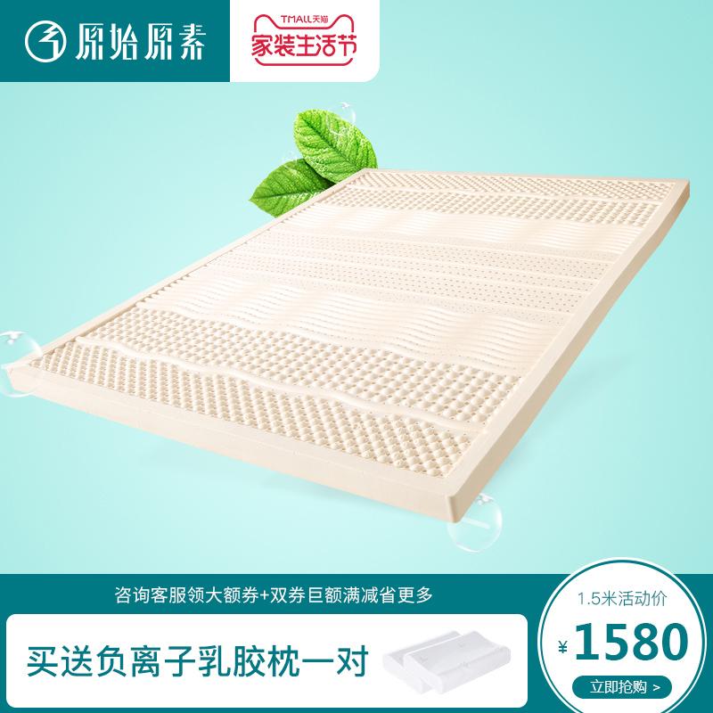 原始原素全乳胶床垫5cm8cm10cm厚负离子双人床垫子1.8米1.5米床垫