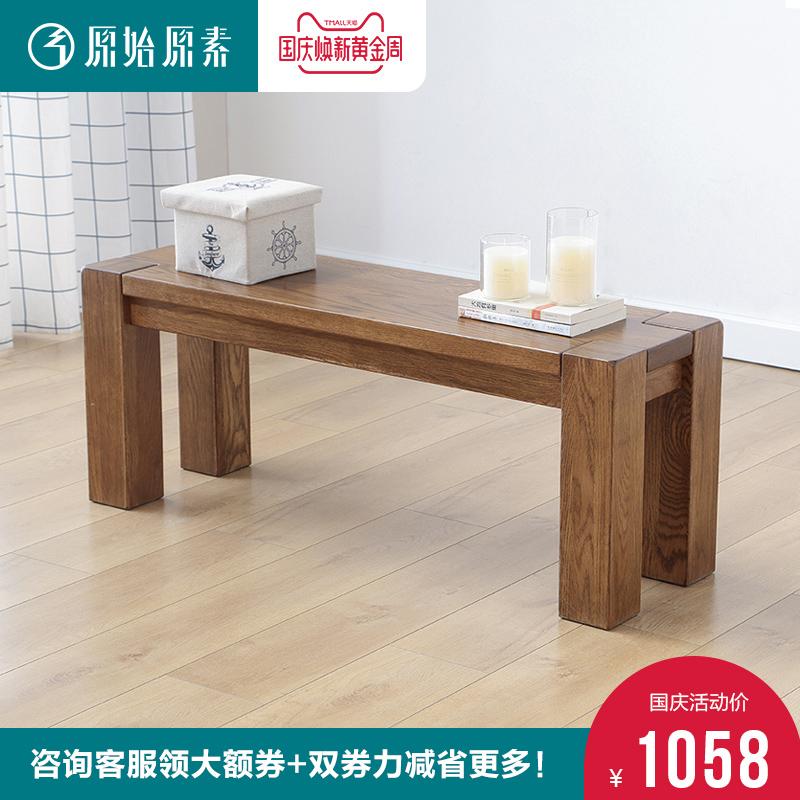 原始原素北欧橡木长凳简约现代胡桃色餐厅家具全实木粗腿长条餐凳