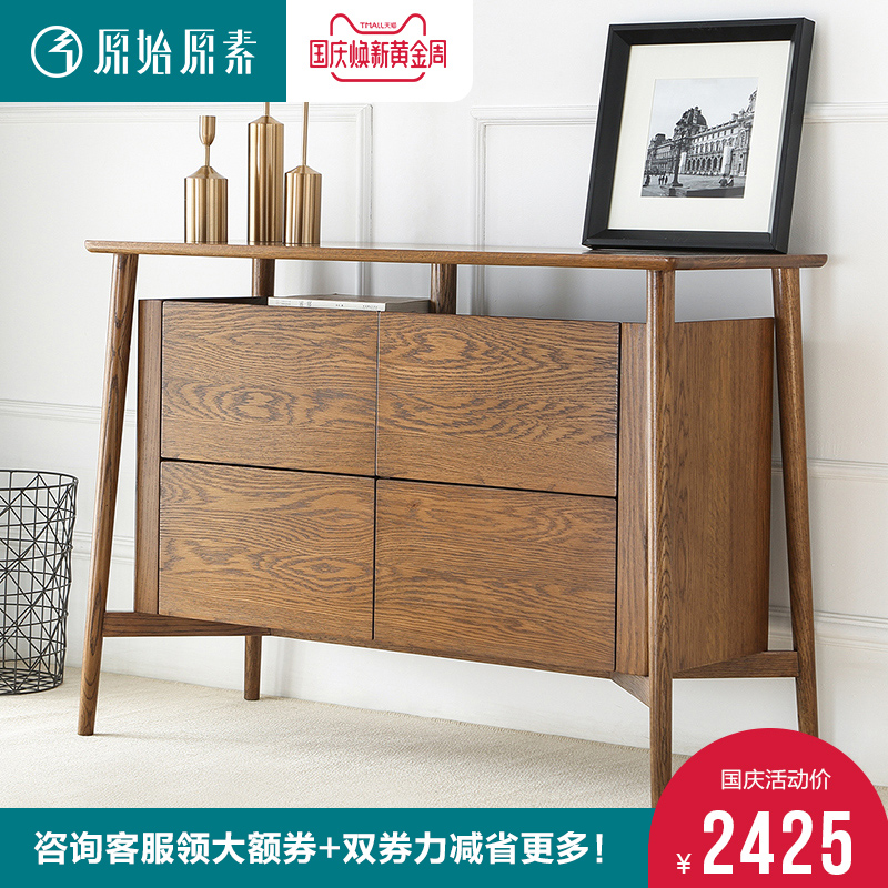 原始原素北欧胡桃色纯实木四斗柜环保卧室家具白橡木带抽屉储物柜