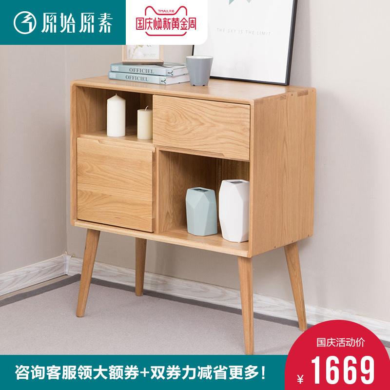 原始原素全实木斗柜功能储物柜简约现代环保家具白橡木边柜置物柜