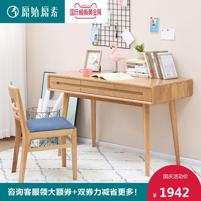 原始原素进口橡木书桌1.2米纯实木学习桌北欧简约电脑桌子写字台