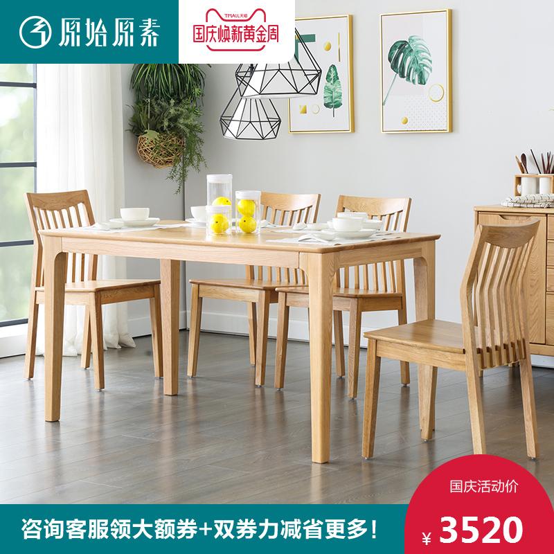 原始原素全实木餐桌橡木环保家具现代简约一桌四椅组合餐厅饭桌