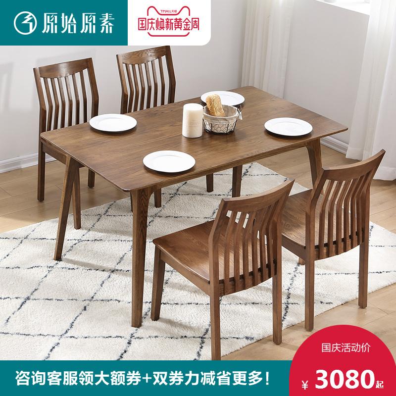 原始原素全实木餐桌椅组合北欧现代简约胡桃色橡木家具长方形饭桌