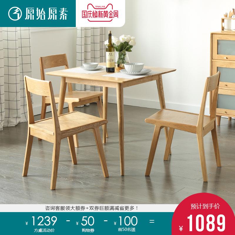 原始原素全实木餐桌小方桌0.8米北欧橡木简约小户型餐厅饭桌子QX