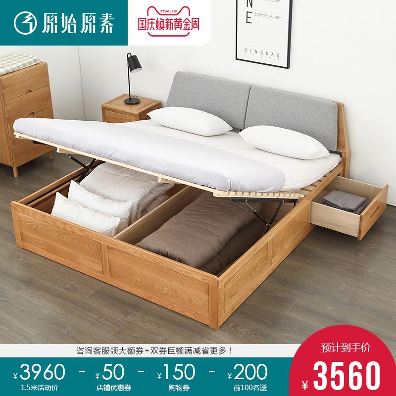 原始原素全实木高箱床橡木卧室双人床北欧简约现代1.8米1.5软包床