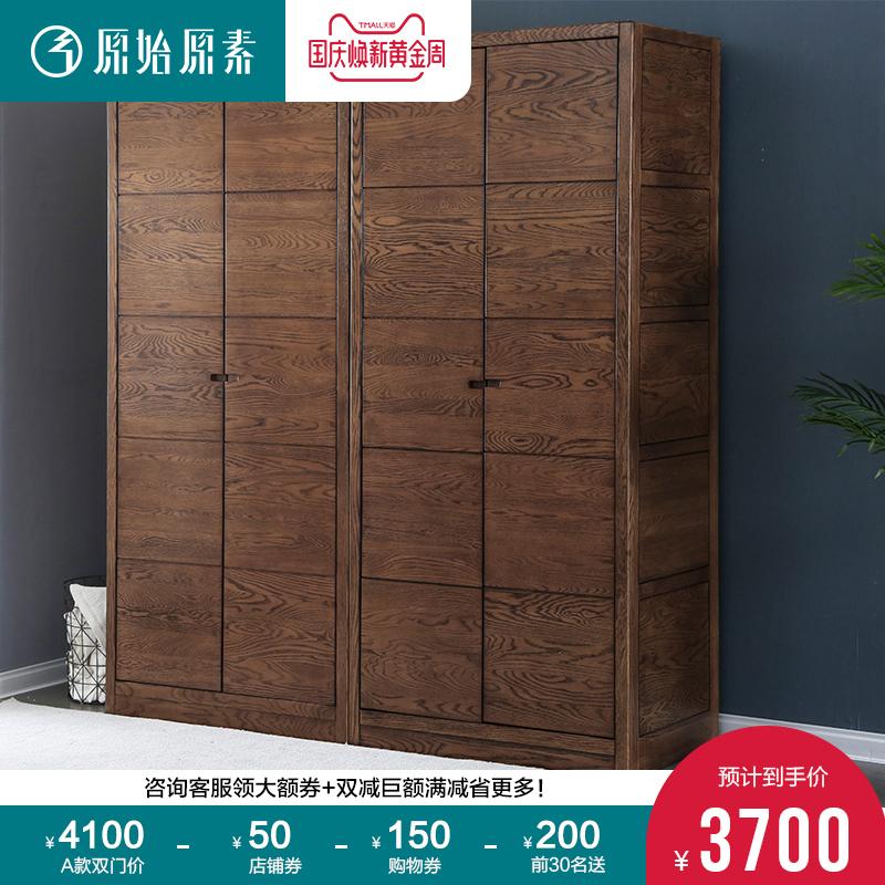 原始原素全实木衣柜简易组合式北欧原木卧室家具橡木大衣柜衣橱
