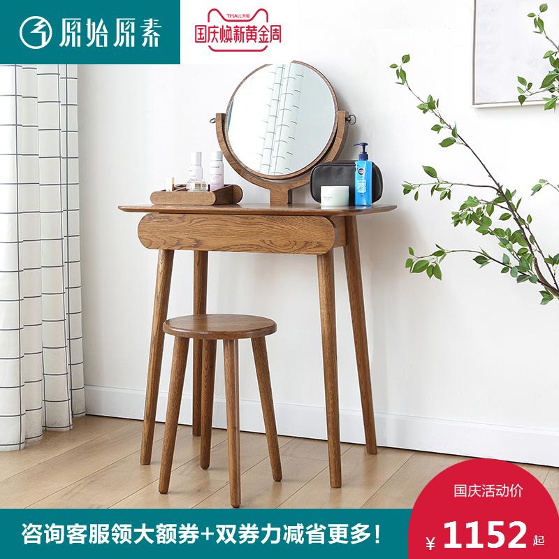 原始原素北欧全实木梳妆台镜小户型简约现代卧室家具橡木化妆桌子