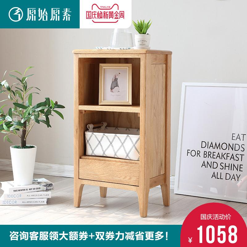 原始原素全实木电视边柜储物柜现代简约客厅家具北欧时尚橡木酒柜