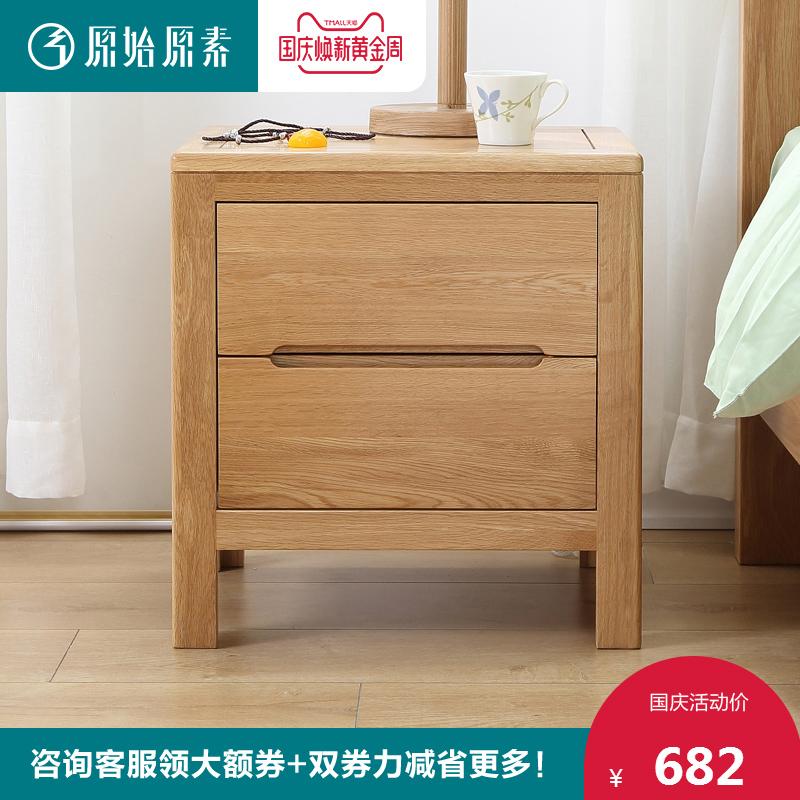 原始原素北欧全实木床头柜橡木斗柜现代简约卧室家具双抽储物柜