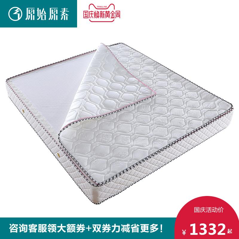 原始原素3E椰棕天然乳胶床垫7环弹簧零甲醛环保席梦思软硬两面用