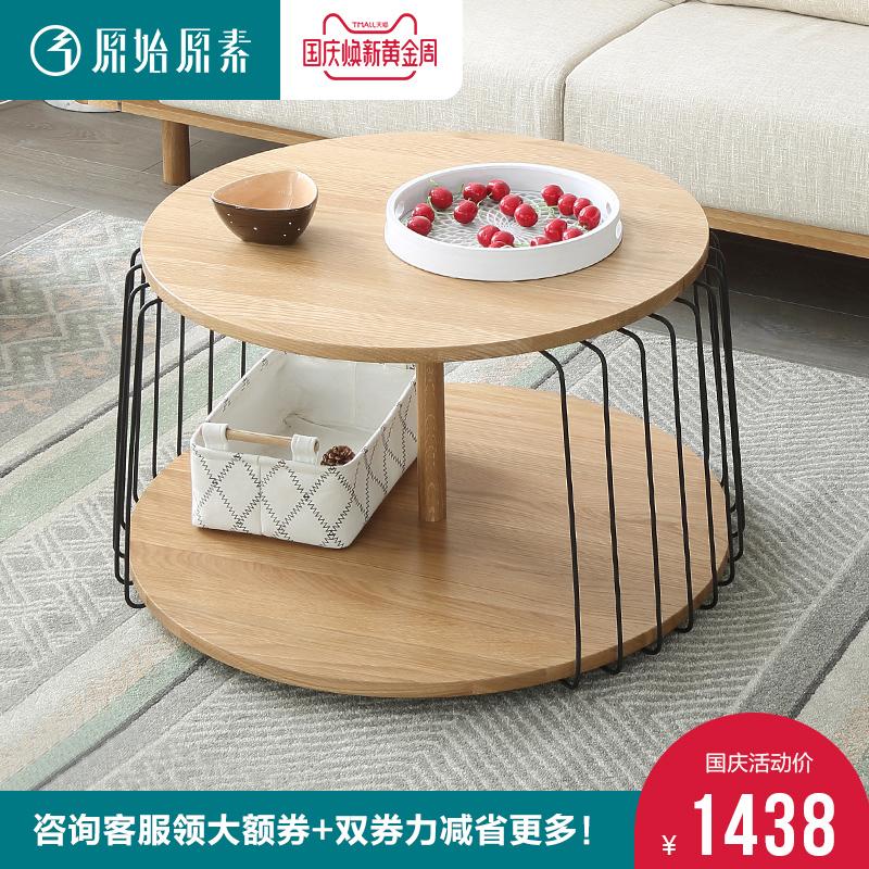 原始原素铁艺实木茶几北欧现代简约橡木圆几边几角几实木客厅家具