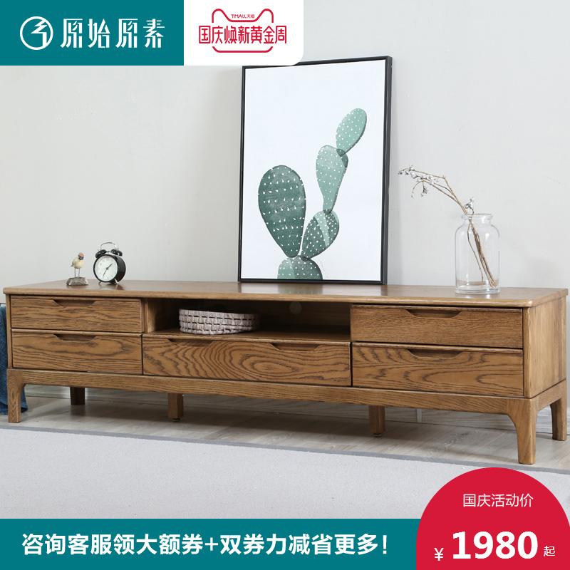 原始原素北欧全实木五抽电视柜胡桃色橡木TV视听柜环保客厅家具