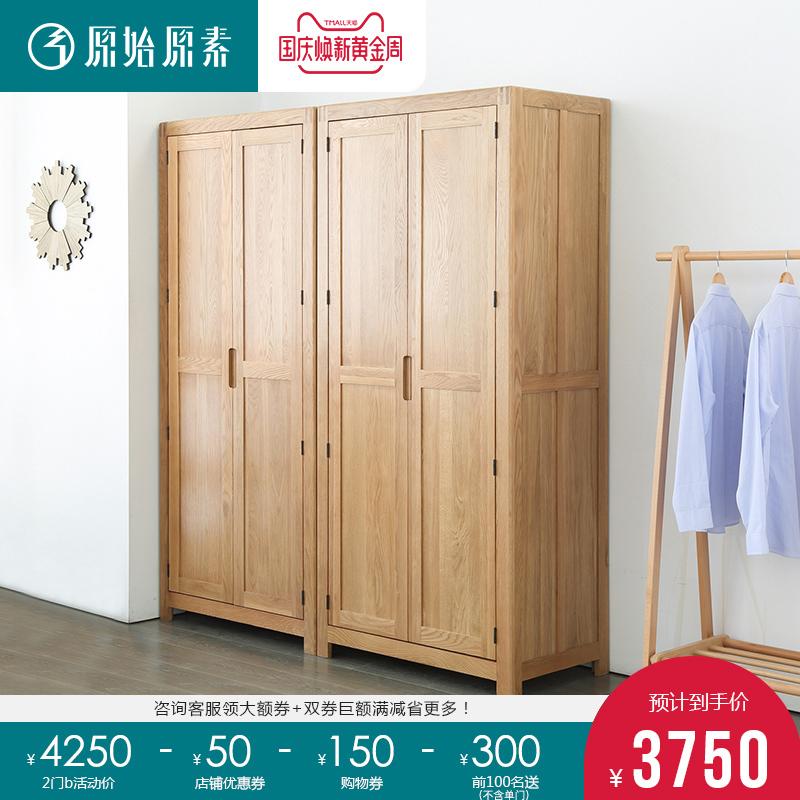 原始原素全实木衣柜组合四门五门六门北欧简约卧室家具橡木大衣橱