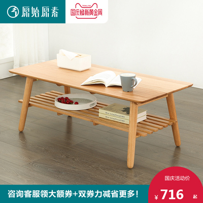 原始原素北欧纯实木茶几白橡木茶桌简约现代咖啡桌带隔板客厅家具