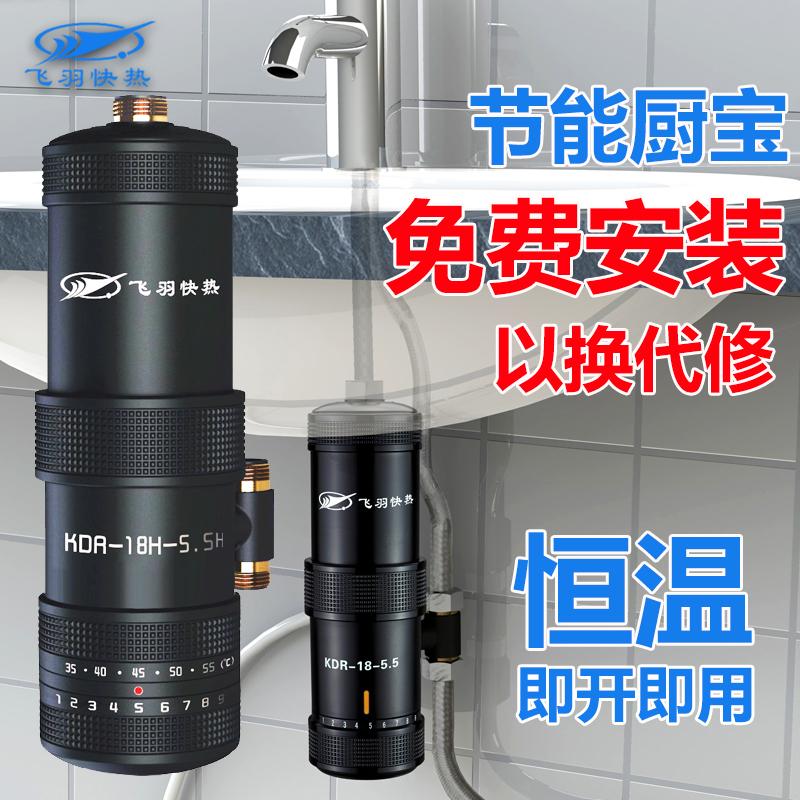 飞羽 FY-18SNOX-55H即热式电热水龙头淋浴厨房小厨宝热水宝热水器