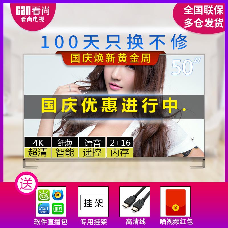 看尚50英寸平板液晶电视机4k超清网络智能wifi 55 CAN M50SD260