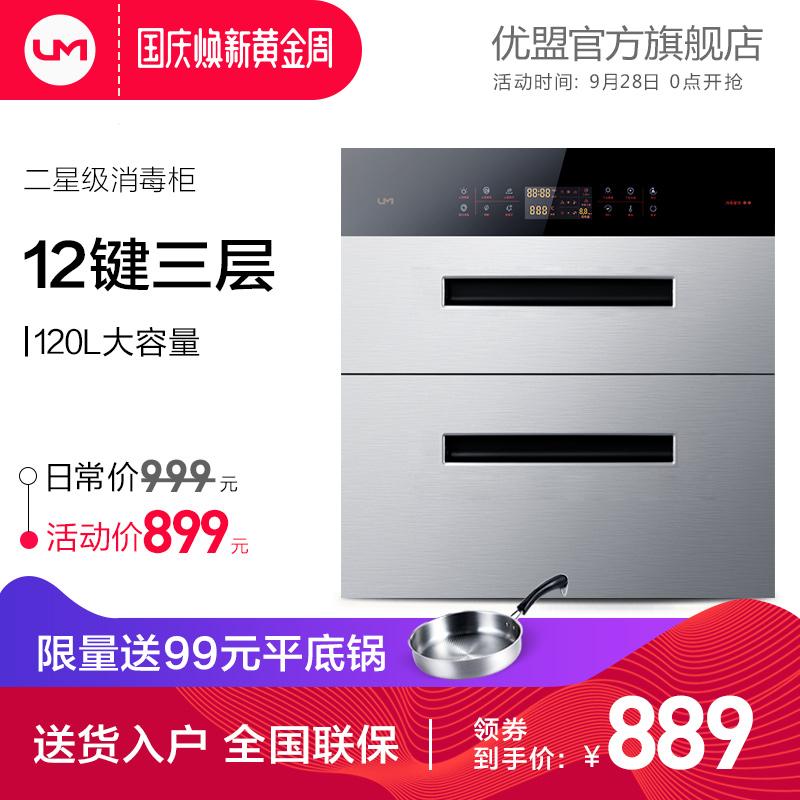 um-优盟 ZTD120-UX314家用消毒碗柜嵌入式消毒柜不锈钢特价三层抽