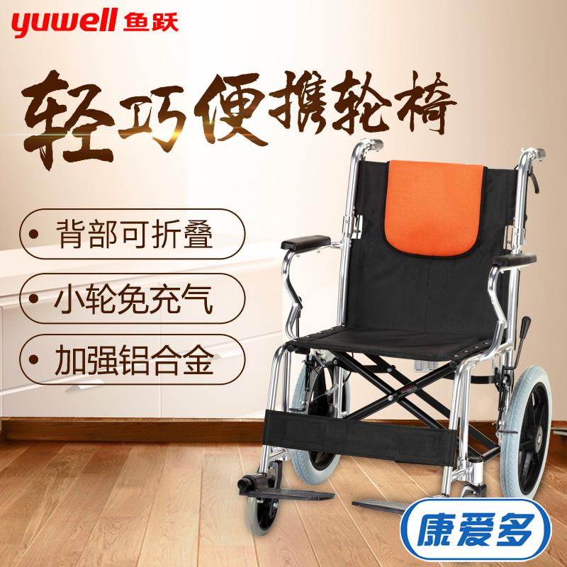 鱼跃轮椅老人折叠轻便超轻小轮老年人便携铝合金多功能旅行手推车