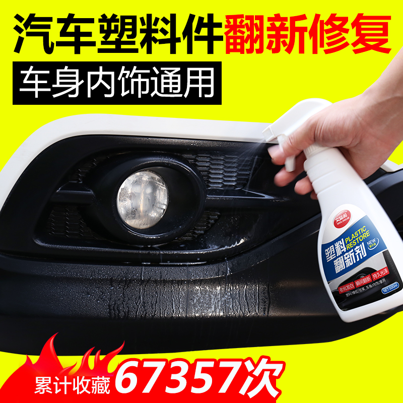 Car Black Plastic Parts Refurbished Whitening Repair Interior Tablet Wax Dashboard Glue Refractive Agent Scratch Paint