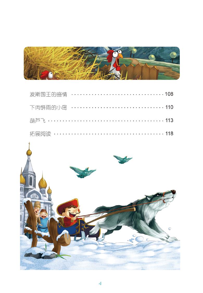 【5本包邮】吹牛大王历险记新课标彩图正版青少版 小学生课外阅读图书