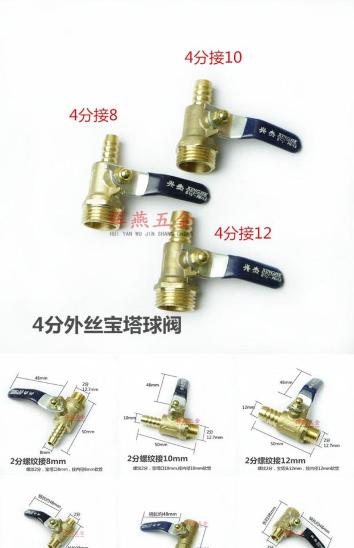 兴杰铜球阀 水阀气阀2分1/4螺纹加厚 气泵空气压缩机配件气阀开关图片