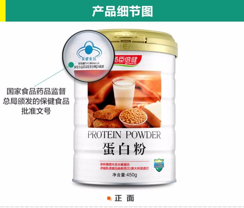 汤臣倍健 蛋白粉蛋白质粉 450g (450g 赠150g*3)4596