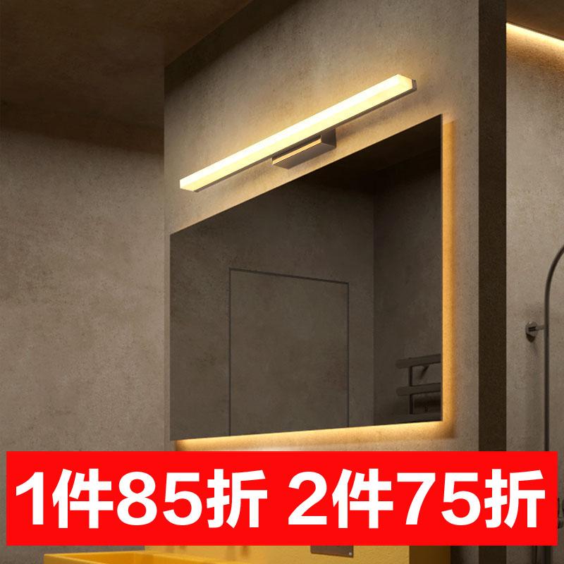 镜前灯 led卫生间浴室防水雾灯具现代简约梳妆台镜柜床头壁灯创意