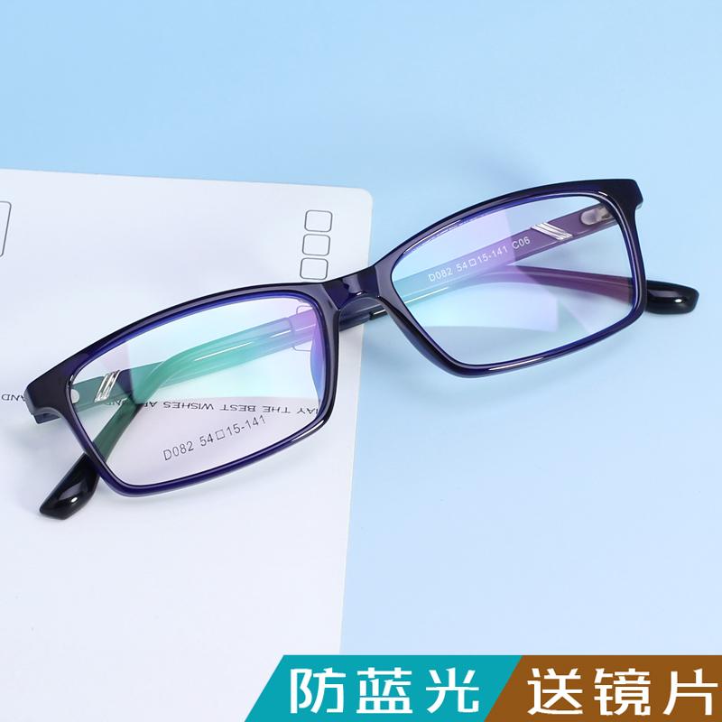 防蓝光电脑护目眼镜近视眼镜架男平光女变色成品眼睛框架防雾眼镜