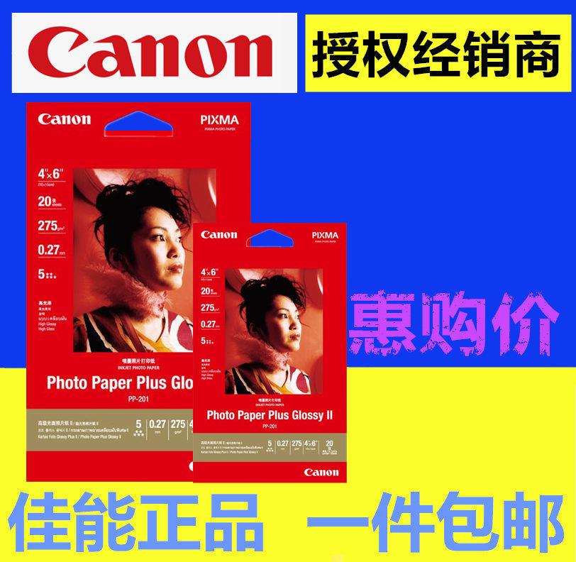 原装正品 佳能6寸相纸 光面喷墨照片纸A4 A6 20张相片纸PP-201打印机相纸