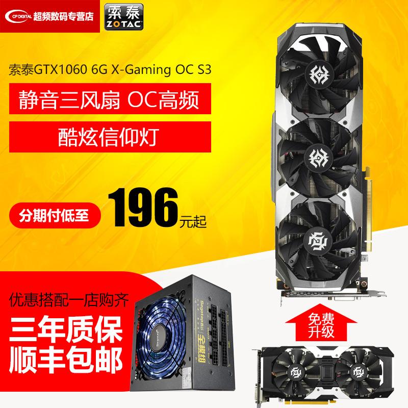 分期免息索泰GTX1060 6G X-Gaming OC S3电脑游戏台式吃鸡显卡