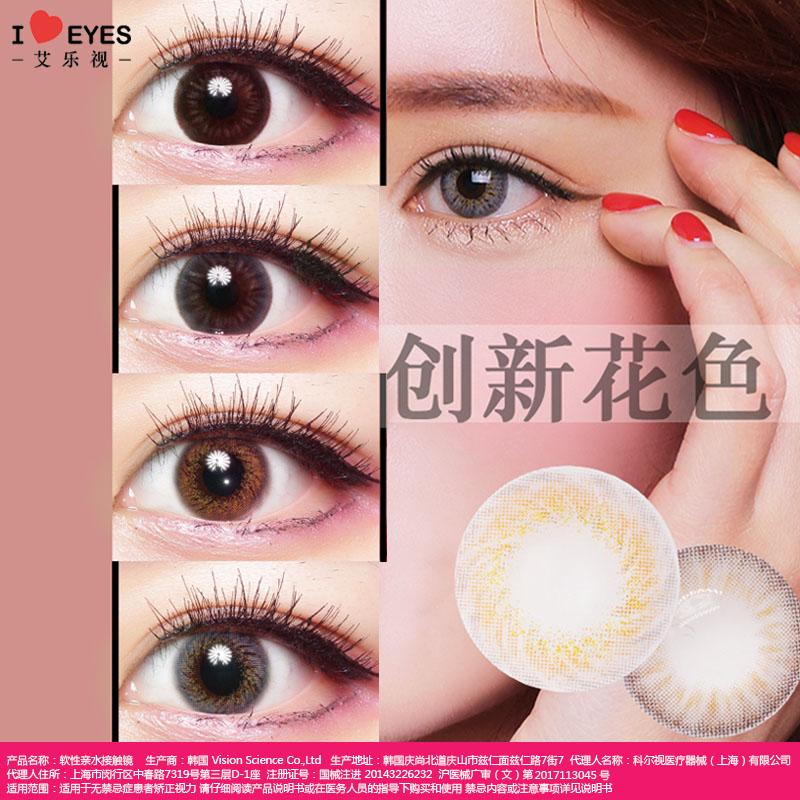 艾乐视日抛美瞳10片韩国进口14.2mm大小直径混血网红隐形眼镜hygl