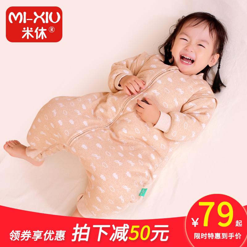 米休秋冬款彩棉睡袋加厚宝宝四季通用儿童防踢被纯棉婴儿分腿睡衣