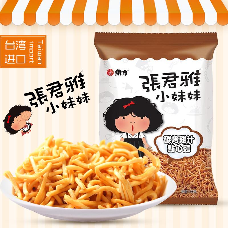 台湾进口零食张君雅小妹妹碳烤鸡汁点心面100g休闲小吃干脆方便面